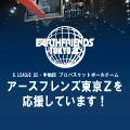 EARTH FRENDS アースフレンズ東京Zを応援しています!