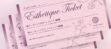 エステチケット