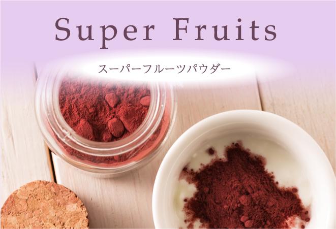 スーパーフルーツパウダー