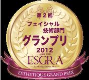 第2回 フェイシャル技術部門 グランプリ2012 ESGRA