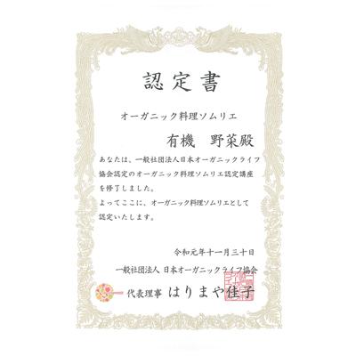 オーガニック料理ソムリエの認定試験