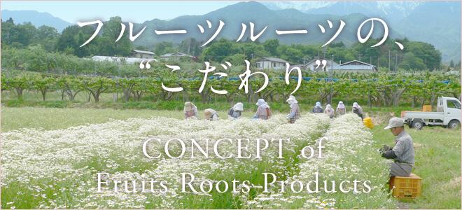 """フルーツルーツの、""""こだわり"""" CONCEPT of Fruits Roots Products"""