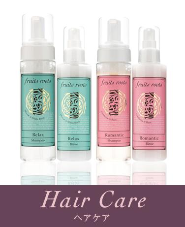 Hair Care ヘアケア