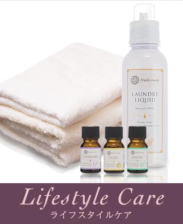 Lifestyle Care ライフスタイルケア