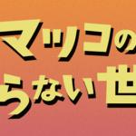 3月5日放映の「マツコの知らない世界」にドライフルーツが紹介されます。