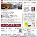 【イベント情報】沖縄のヒルトン沖縄北谷リゾート代表榎戸による講演9月25日