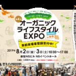 【イベント情報】第4回 Organic Forum JAPAN~オーガニックライフスタイルEXPO