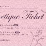フルーツルーツ エステのギフトチケットできました!
