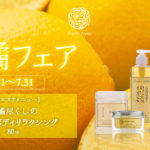 【お知らせ】柑橘フェア 7月1日〜7月31日