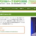 【講演情報】発見!アロマ&ハーブEXPO2020で、フルーツルーツ代表の榎戸が講演します。
