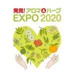 【出展情報】発見!アロマ&ハーブEXPO2020に出展します。
