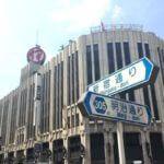 【お知らせ】新宿伊勢丹ビューティーアポセカリーにて、ドライフルーツが常設になりました。